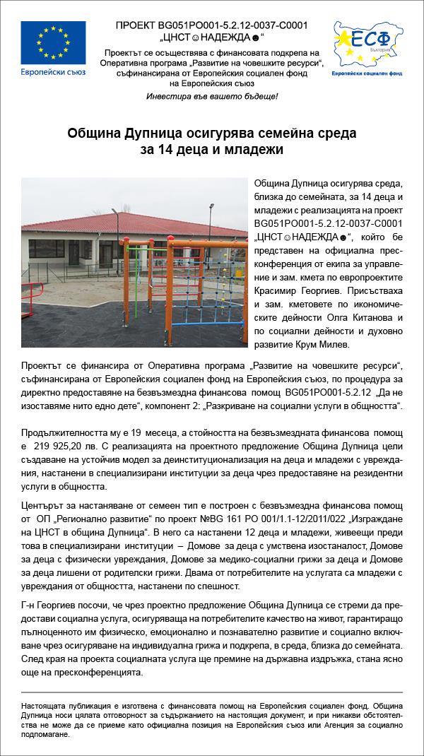 publikatsiya1darik