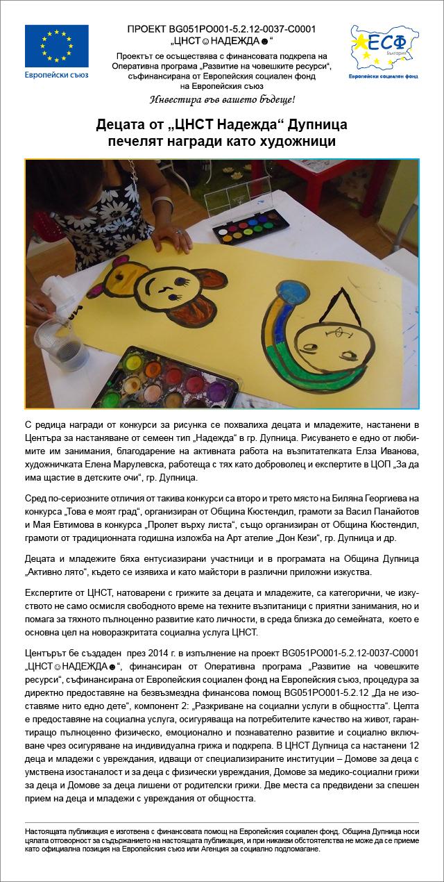 publikatsiya zadupnitsa