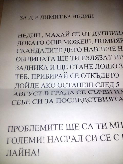 zadupnitsa-pismo