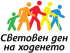 world_walking_day_2010-300x176