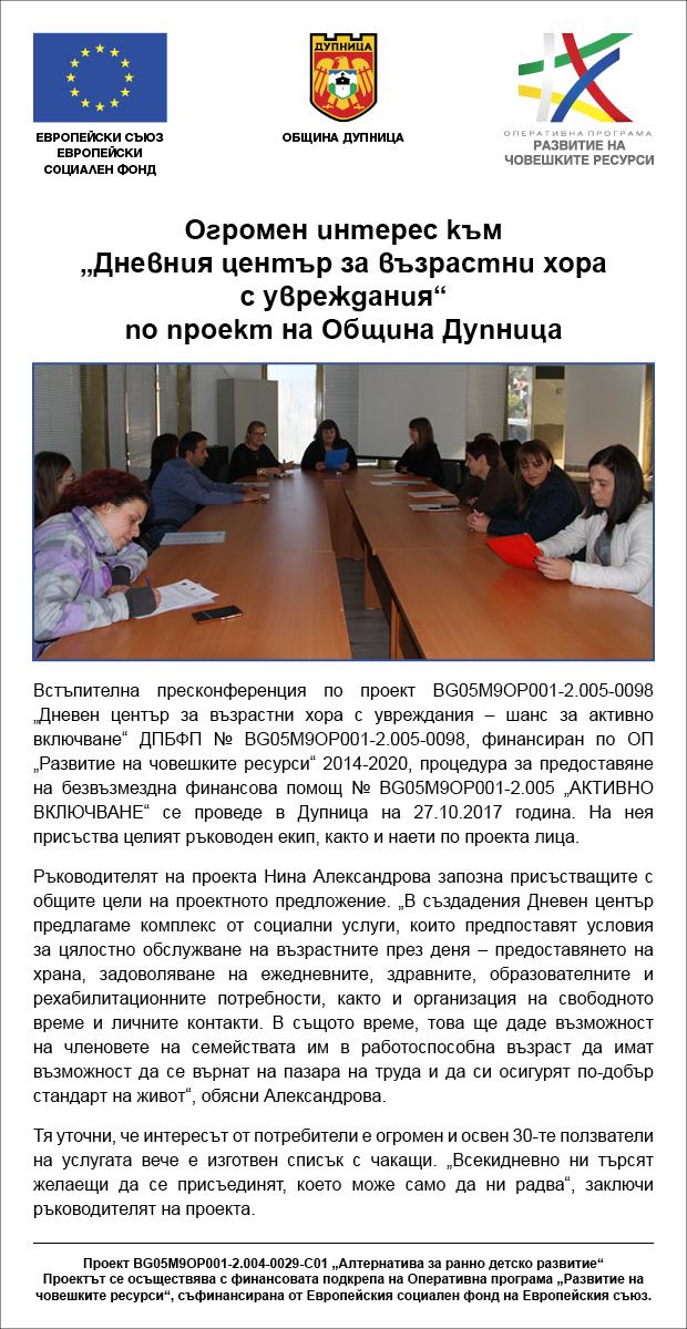 publikatsiya za web - Dneven tsentar - Aktivno Vklyuchvane