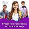 matem7klas2-Copy