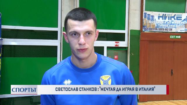 Бившият младежки национал Светослав Станков, който е продукт на дупнишката школа отново ще облече екипа на Марек.